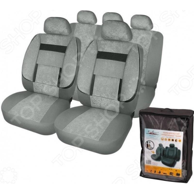 Набор чехлов для сидений Airline Monro ACS-UV