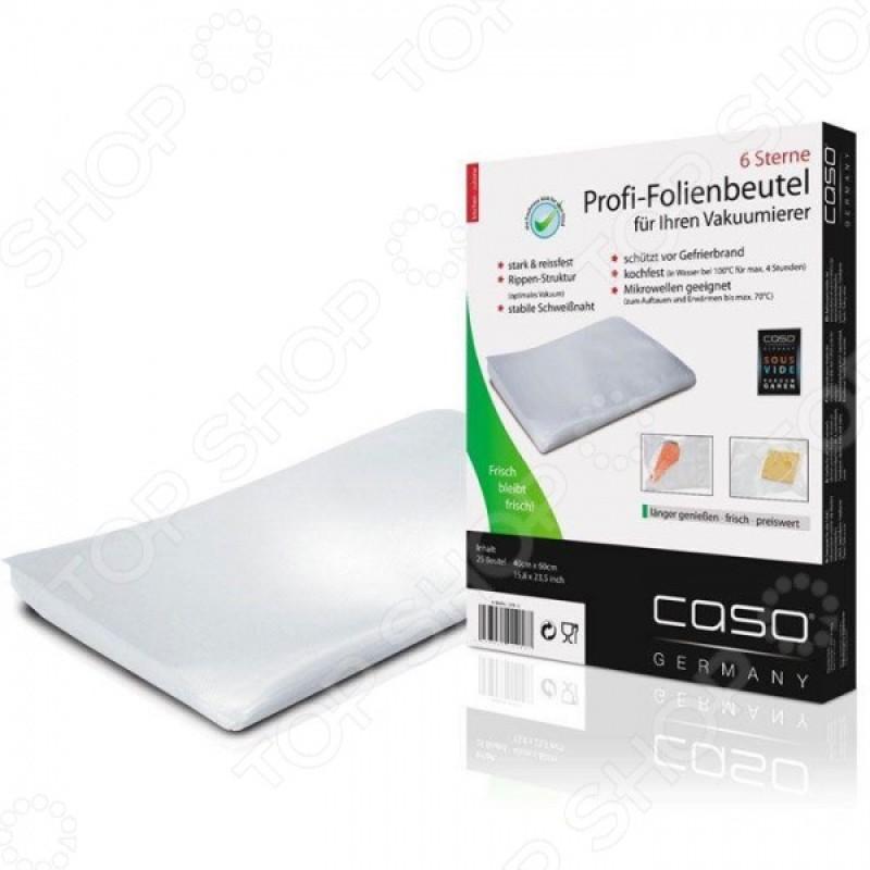 Пакеты для вакуумного упаковщика CASO VC
