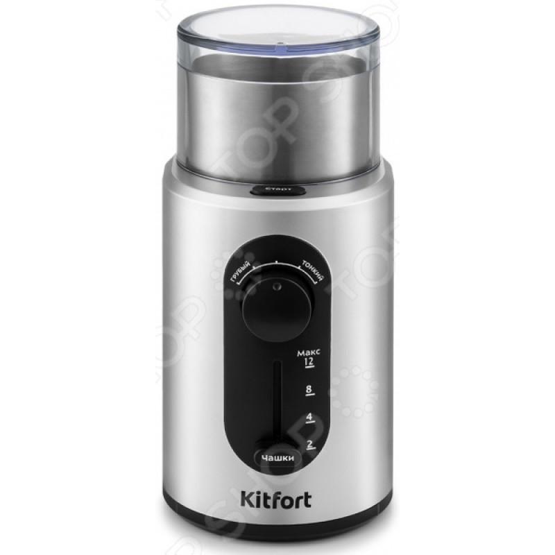 Кофемолка KITFORT КТ-748